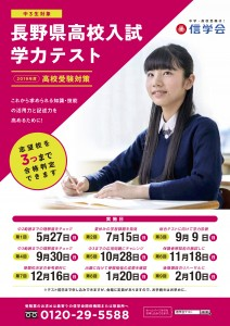 2018長野県高校入試学力テスト2